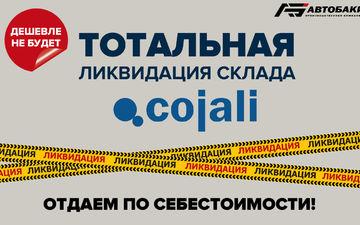 Ликвидация склада Cojali!!!