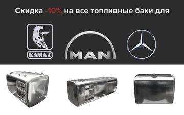 Скидка 10% на топливные баки Mercedes, Man и Kamaz