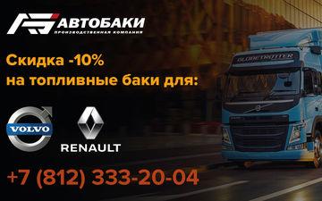 Cкидка 10% на топливные баки volvo и renault