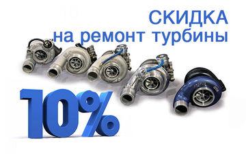 Скидка 10% на ремонт турбин